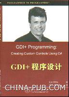 GDI+程序设计