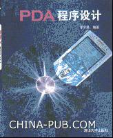 PDA程序设计