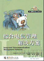 综合电信管理解决方案