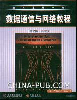 数据通信与网络教程(英文版.第2版)