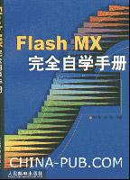 Flash MX完全自学手册