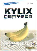 KYLIX 应用开发与实例