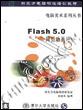 Flash 5.0网页动画设计