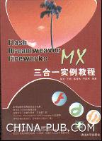 Flash MX+Dreamweaver MX+Fireworks MX 三合一实例教程