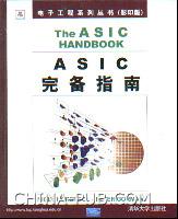 ASIC完备指南(英文影印版)