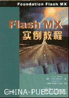 Flash MX实例教程