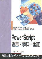 PowerScript语言・事件・函数