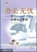 办公无忧――用Microsoft Office处理办公事务[按需印刷]