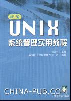新编UNIX系统管理实用教程