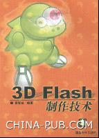 3D Flash制作技术