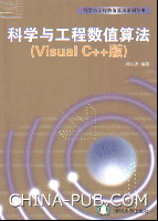 科学与工程数值算法(Visual C++版)