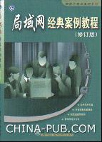 局域网经典案例教程(修订版)
