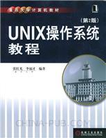 (特价书)UNIX 操作系统教程