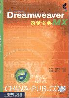 Dreamweaver MX筑梦宝典[按需印刷]