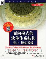 面向模式的软件体系结构 卷1:模式系统