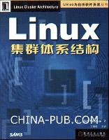 Linux 集群体系结构[按需印刷]
