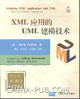 XML应用的UML建模技术