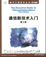 通信新技术入门(第3版)(英文影印版)