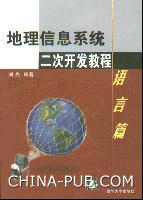 地理信息系统二次开发教程――语言篇