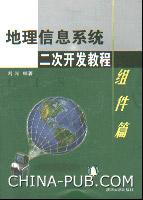 地理信息系统二次开发教程――组件篇
