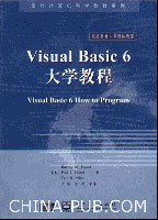 Visual Basic 6大学教程