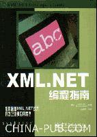XML.NET编程指南