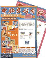 电脑爱好者合订本2002(下)(含正文、附录分册)[按需印刷]