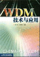 WDM技术与应用[按需印刷]