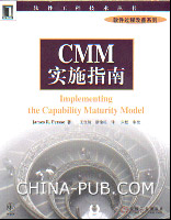 CMM 实施指南[图书]