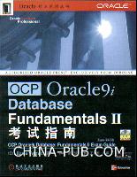 OCP Oracle9i Database Fundamentals II 考试指南