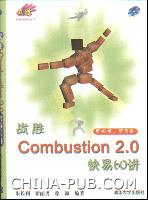 战胜Combustion 2.0快易60讲