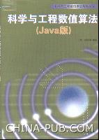 科学与工程数值算法(Java版)