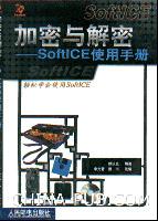 加密与解密――SoftICE使用手册[按需印刷]