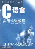 C语言实用培训教程[按需印刷]