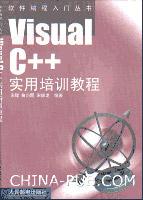Visual C++实用培训教程[按需印刷]