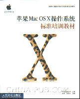 苹果Mac OS X操作系统标准培训教材[按需印刷]
