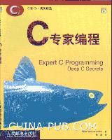 C专家编程[按需印刷]