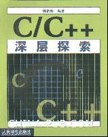 C/C++深层探索[按需印刷]