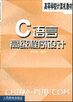 C语言高级程序设计[按需印刷]