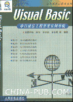 Visual Basic串口通信工程开发实例导航[按需印刷]