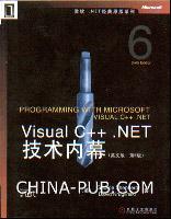 Visual C++.NET 技术内幕(英文版.第6版)
