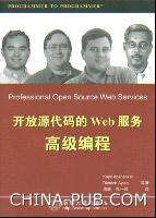 开放源代码的Web服务高级编程
