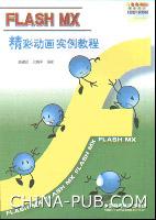 Flash MX精彩动画实例教程