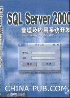 SQL Server 2000管理及应用系统开发[按需印刷]