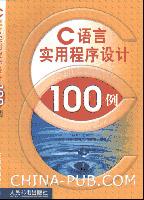 C语言实用程序设计100例[按需印刷]