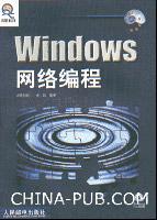 Windows网络编程[按需印刷]