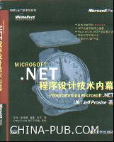Microsoft .NET程序设计技术内幕