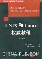 UNIX和Linux权威教程(第三版)