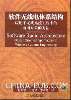 软件无线电体系结构:应用于无线系统工程中的面向对象的方法