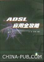 ADSL应用全攻略